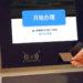 Alianza entre Alibaba Group y Marriott para implantar la tecnología de reconocimiento facial en el registro de hoteles
